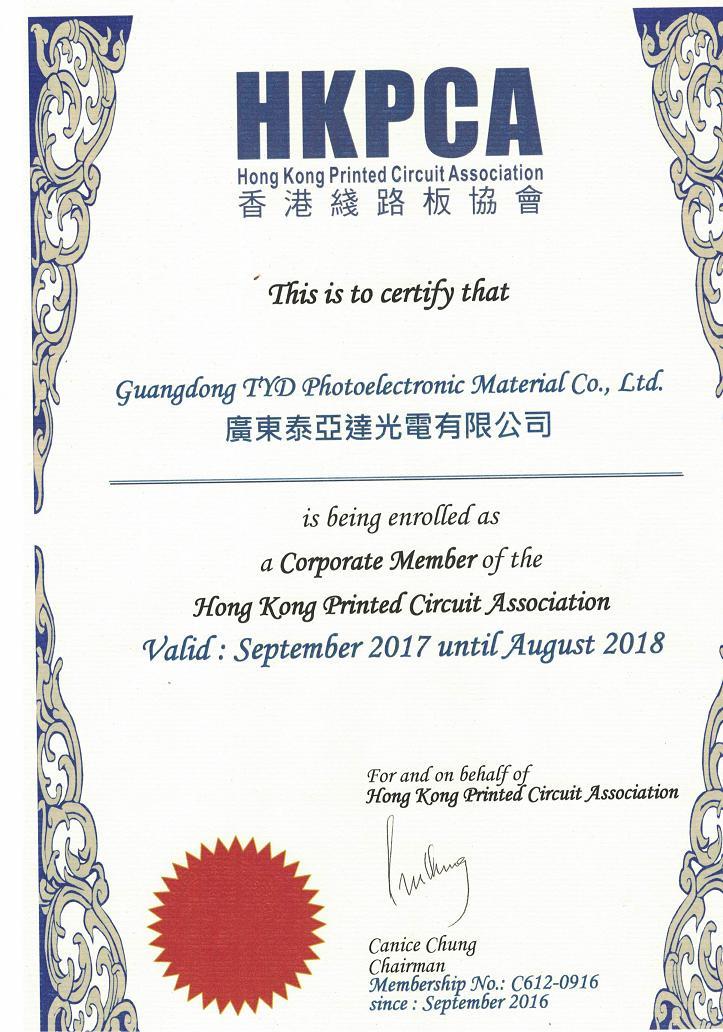 香港线路板行业认证